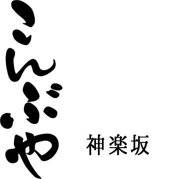 こんぶや神楽坂